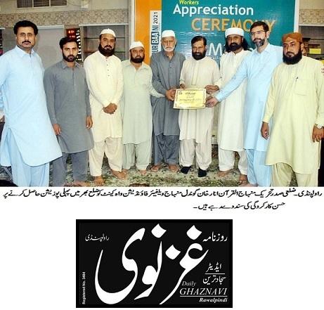 Minhaj-ul-Quran  Print Media Coverage DAILY GHAZNAVI PAGE-03