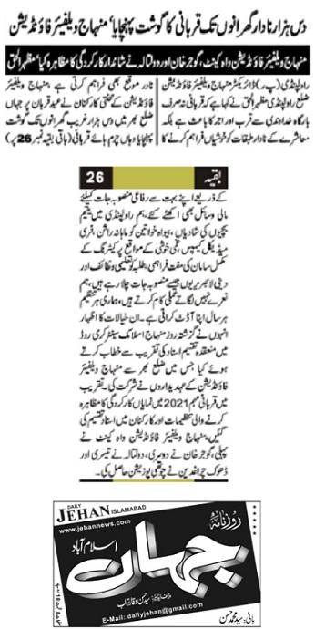 Minhaj-ul-Quran  Print Media Coverage DAILY JEHAN BACK PAGE