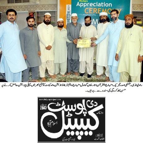 Minhaj-ul-Quran  Print Media Coverage DAILY CAPITAL POST PAGE-03