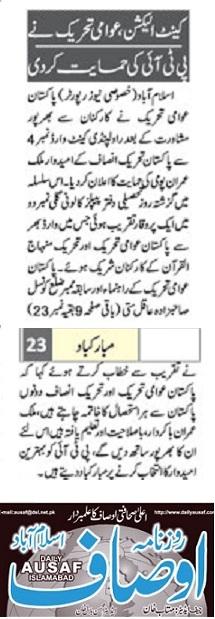 Minhaj-ul-Quran  Print Media CoverageDAILY AUSAF PAGE-07