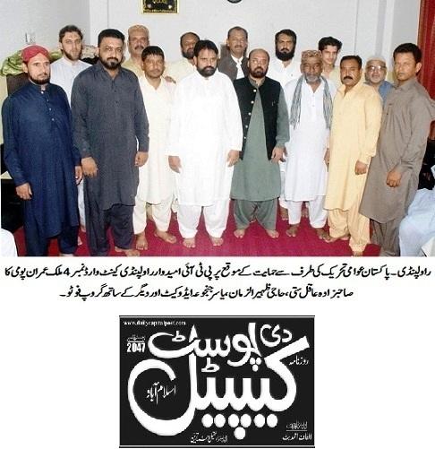 Minhaj-ul-Quran  Print Media CoverageDAILY CAPITAL POST PAGE-02