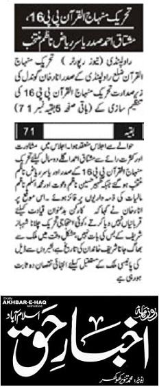 Minhaj-ul-Quran  Print Media CoverageDAILY AKHBAR E HAQ PAGE-03