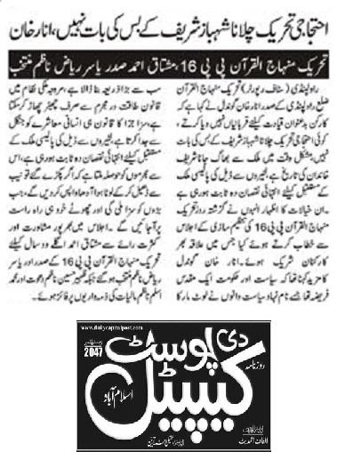 Minhaj-ul-Quran  Print Media CoverageDAILY THE CAPITAL POST PAGE-02