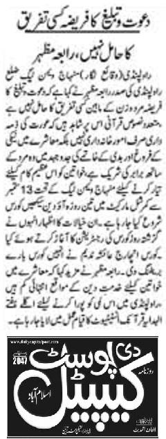 Minhaj-ul-Quran  Print Media CoverageDAILY CAPITAL POST APGE-02