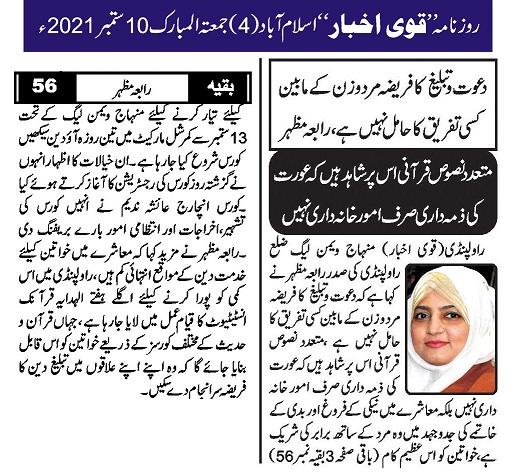 Minhaj-ul-Quran  Print Media CoverageDAILY QAVI AKHBAR