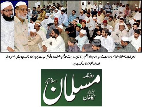 Minhaj-ul-Quran  Print Media CoverageDAILY MUSALMAN PAGE-03