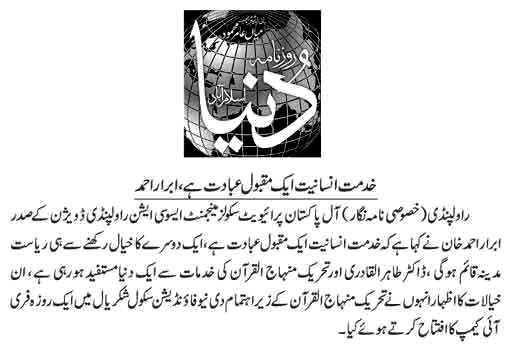 Minhaj-ul-Quran  Print Media CoverageDAILY DUNYA PAGE-02