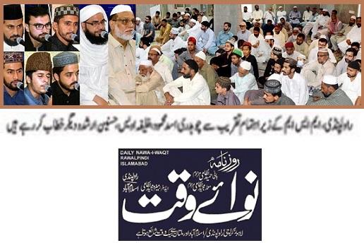 Minhaj-ul-Quran  Print Media CoverageDAILY NAWA I WAQT  PAGE-05