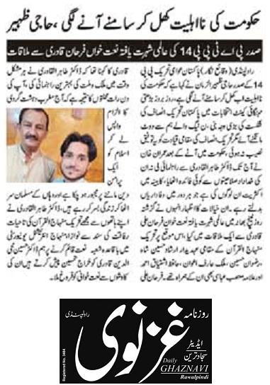 Minhaj-ul-Quran  Print Media Coverage DAILYU GHAZNAVI PAGE-02