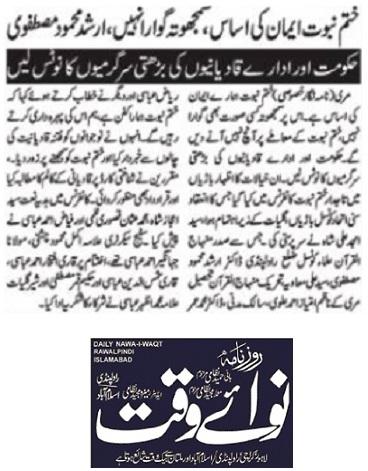 Minhaj-ul-Quran  Print Media CoverageDAILY NAWA I WAQT  PAGE-10