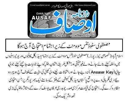 Minhaj-ul-Quran  Print Media CoverageDAILY AUSAF PAGE-02