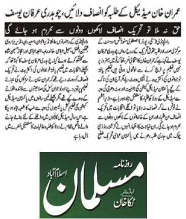 Minhaj-ul-Quran  Print Media Coverage DAILY MUSALMAN PAGE-02