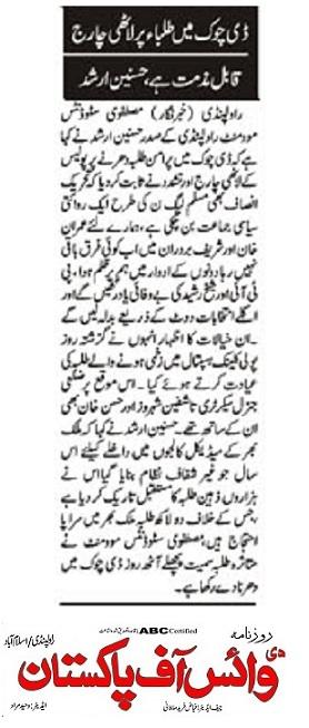 Minhaj-ul-Quran  Print Media CoverageDAILY VOICE OF PAKISTAN PAGE-02