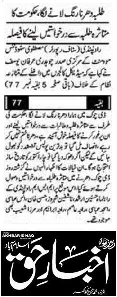 Minhaj-ul-Quran  Print Media CoverageDAILY AKHBAR E HA QAQ PAGE-02