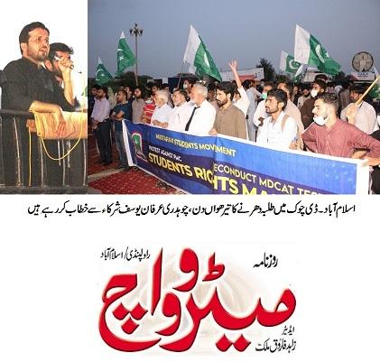 Minhaj-ul-Quran  Print Media CoverageDAILY METROWATCH FRONT PAGE