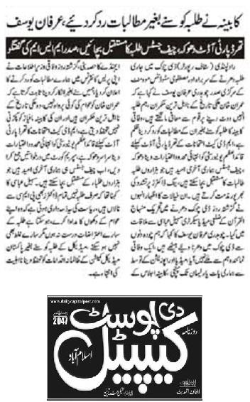 Minhaj-ul-Quran  Print Media CoverageTHE CAPITAL POST PAGE-02