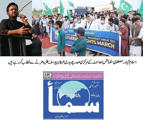 Minhaj-ul-Quran  Print Media CoverageDAILY SAMA PAGE-02