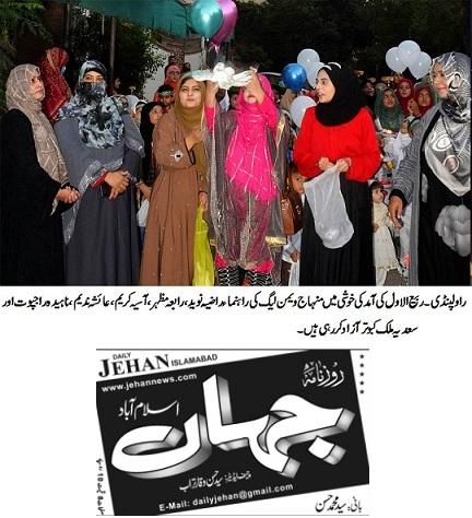 Minhaj-ul-Quran  Print Media CoverageDAILY JAHAN PAHE-02