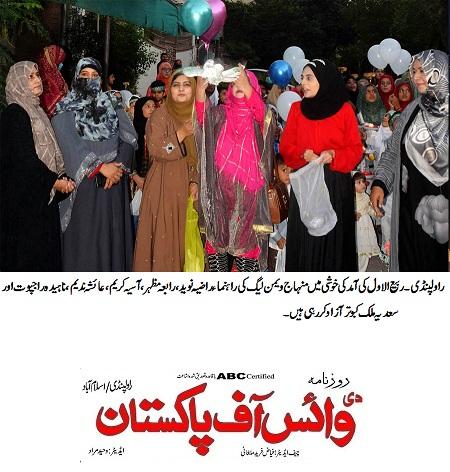 Minhaj-ul-Quran  Print Media CoverageDAILY VOICE OF PAKSITAN PAGE-02