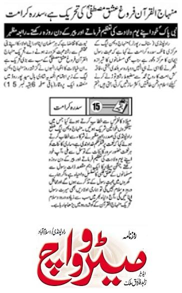 Minhaj-ul-Quran  Print Media CoverageAILY METROWATCH BACK PAGE