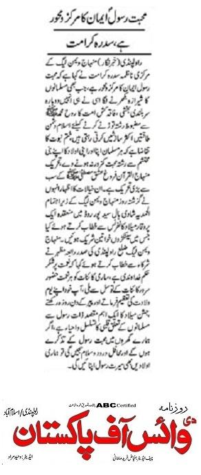 Minhaj-ul-Quran  Print Media CoverageDAILY VOICE O PAKISTAN PAGE-02
