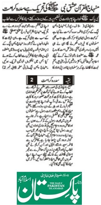 Minhaj-ul-Quran  Print Media CoverageDAILY PAKISTAN IBA PAGE-02