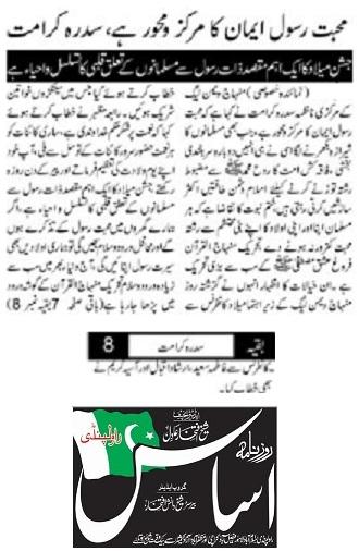 Minhaj-ul-Quran  Print Media CoverageDAILY ASAS PAGE-03