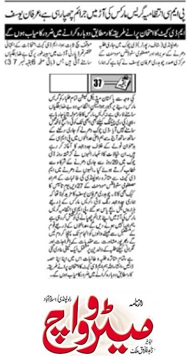 Minhaj-ul-Quran  Print Media CoverageAILY DAILY METROWATCH FRONT PAGE