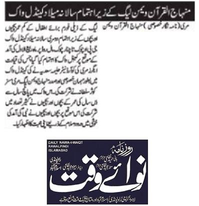 Minhaj-ul-Quran  Print Media CoverageDAILY NAWA I WAQT PAGE-08