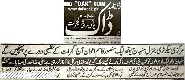 Pakistan Awami Tehreek  Print Media Coverage Daily-Dak-Gujrat