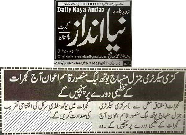 Pakistan Awami Tehreek  Print Media Coverage Daily-Naya-Andaaz-Gujrat