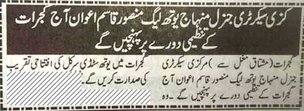 Pakistan Awami Tehreek  Print Media Coverage Daily-Jazba-Gujrat