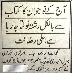 Minhaj-ul-Quran  Print Media Coverage Daily-Jazba-Gujrat