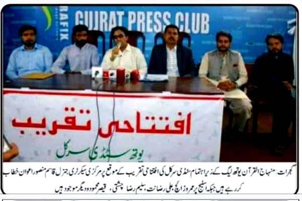 Pakistan Awami Tehreek  Print Media Coverage City-53-Gujrat