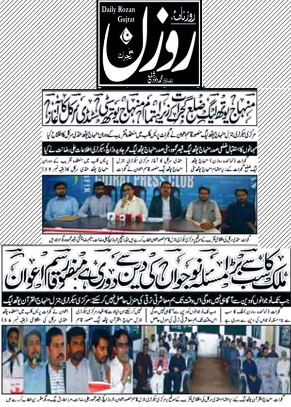 Pakistan Awami Tehreek  Print Media Coverage Daily-Rozan-Gujrat