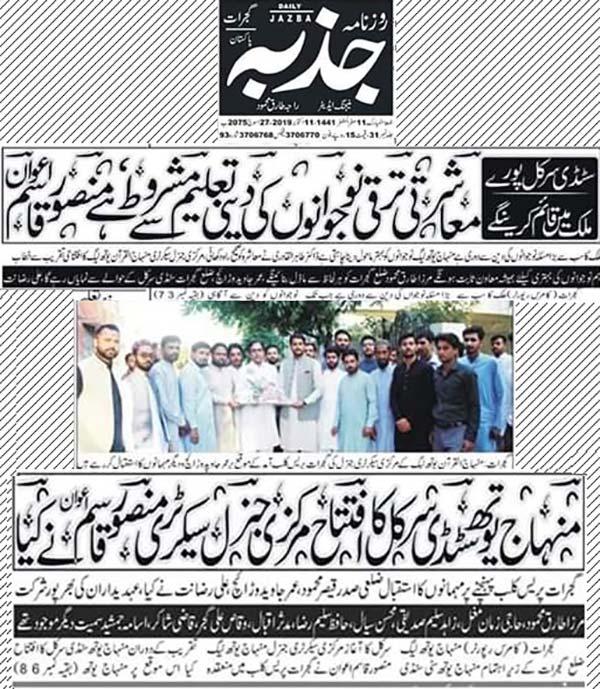 Minhaj-ul-Quran  Print Media CoverageDaily-Jazba-Gujrat