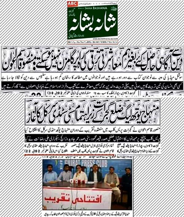 Minhaj-ul-Quran  Print Media CoverageDaily-Shana-Bashana-Gujrat