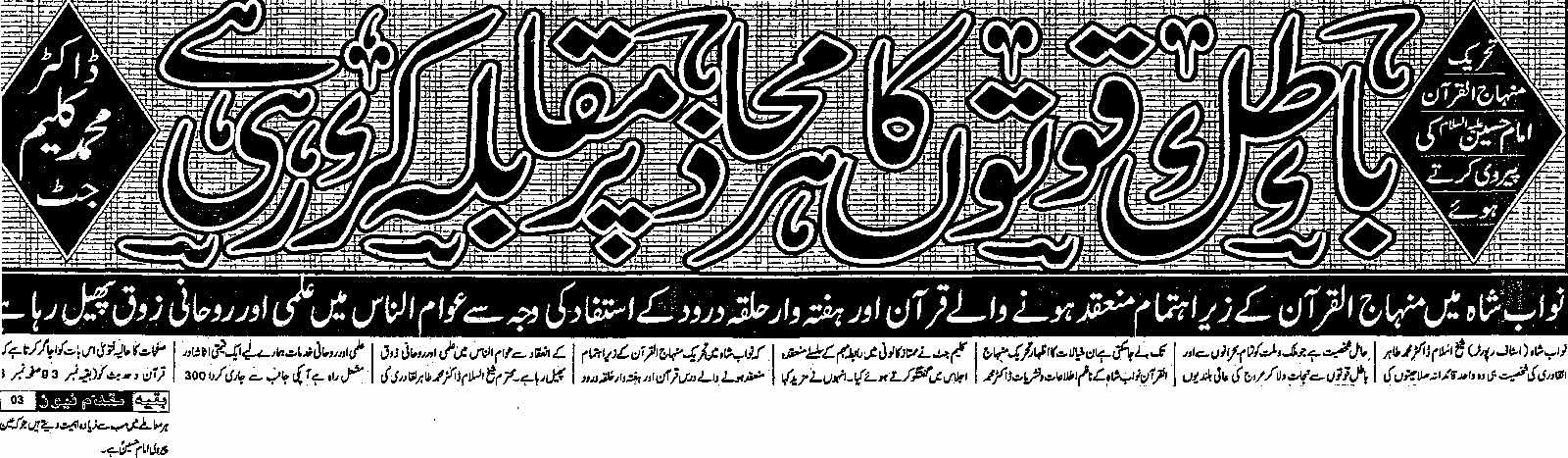 Minhaj-ul-Quran  Print Media CoverageWeekly Muqaddam News Nawab Shah