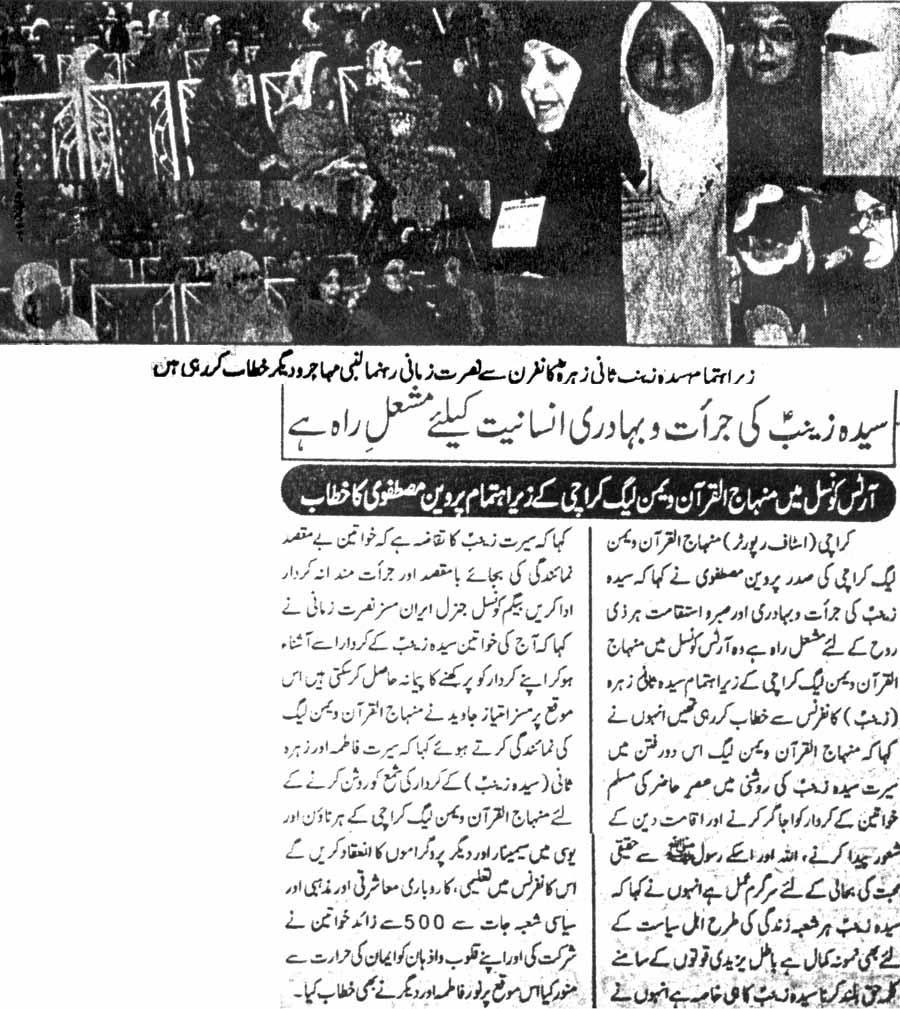 Minhaj-ul-Quran  Print Media CoverageJanbaz Page 2