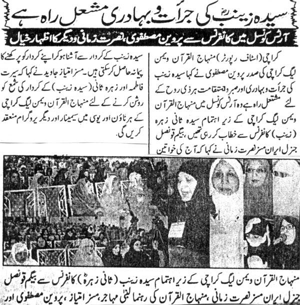 Minhaj-ul-Quran  Print Media CoverageQuami Page 3