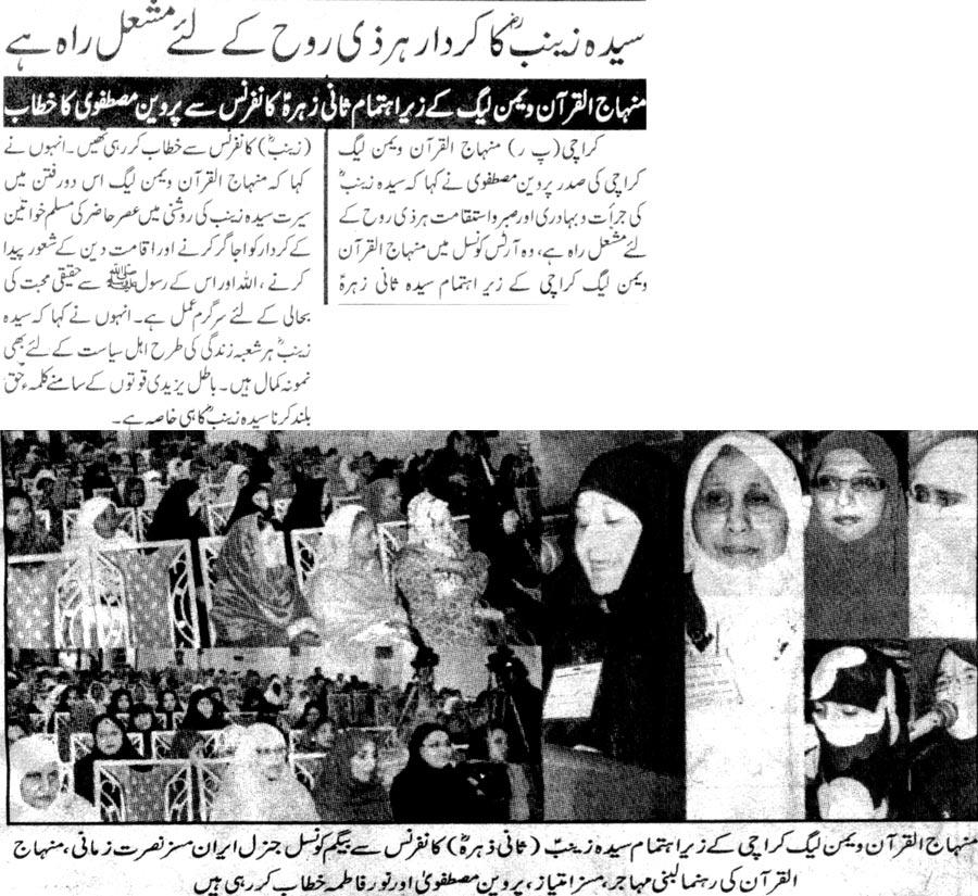 Minhaj-ul-Quran  Print Media CoverageVictoria Page 2