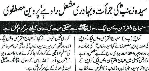 Minhaj-ul-Quran  Print Media CoverageAsass Page 2
