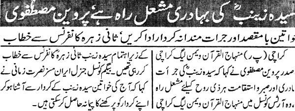 Minhaj-ul-Quran  Print Media CoverageEiman Page 2