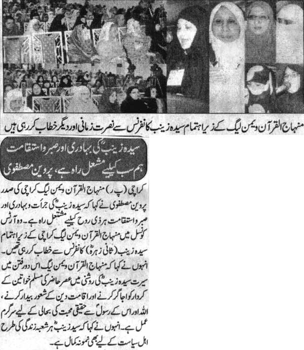 Minhaj-ul-Quran  Print Media CoverageInsaf Page 2