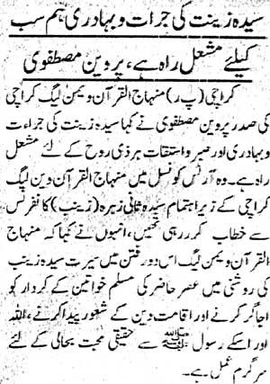 Minhaj-ul-Quran  Print Media CoverageKhabren Page 2