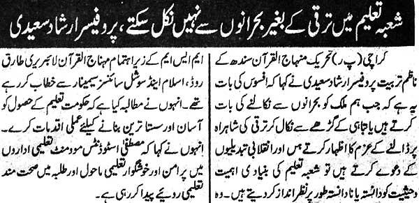 Minhaj-ul-Quran  Print Media CoverageDaily Diyanat