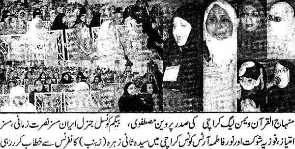 Minhaj-ul-Quran  Print Media CoverageShumal Pge 2