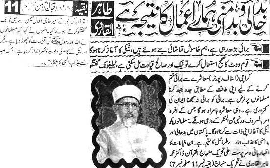 Minhaj-ul-Quran  Print Media CoverageVictoria Page 8