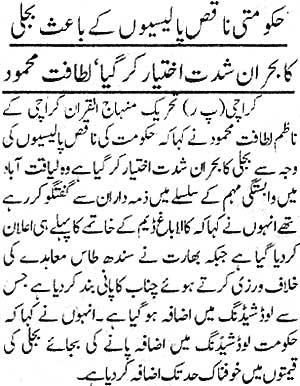 Minhaj-ul-Quran  Print Media CoverageDaily Naya Akhbar Page 2