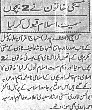 Minhaj-ul-Quran  Print Media CoverageDaily Muqaddama Page 2